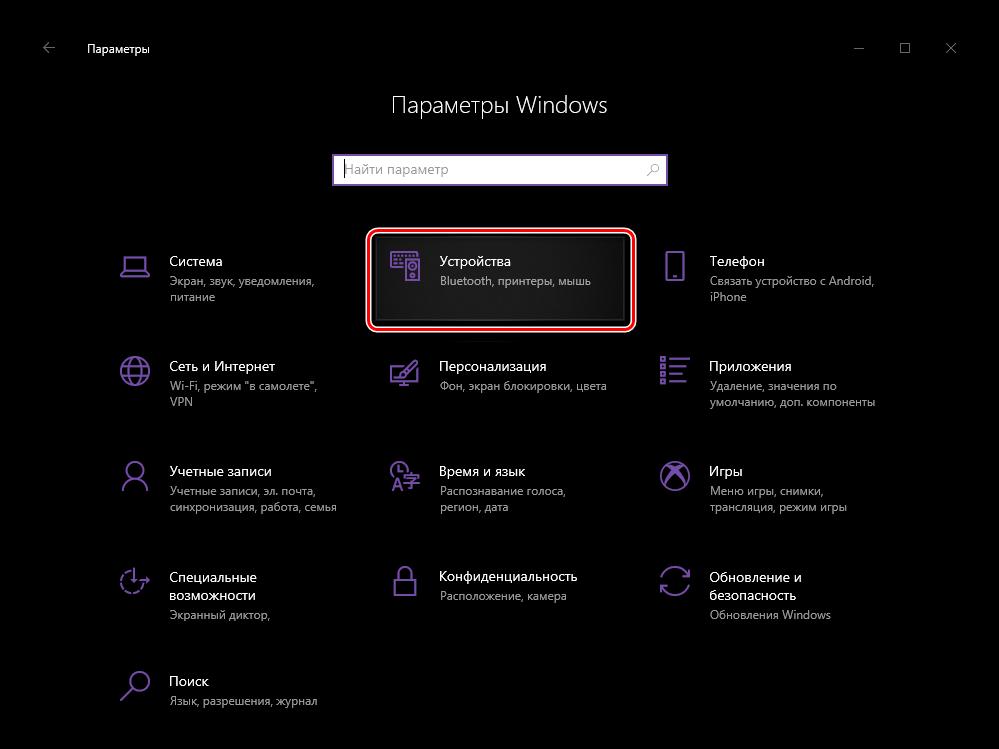 Pereyti-k-razdelu-Ustroystva-v-Parametrah-operatsionnoy-sistemyi-Windows-10.png