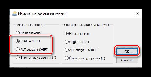 Vyibor-kombinatsii-klavish-dlya-pereklyucheniya-yazyikovoy-raskladki-v-OS-Windows-10.png