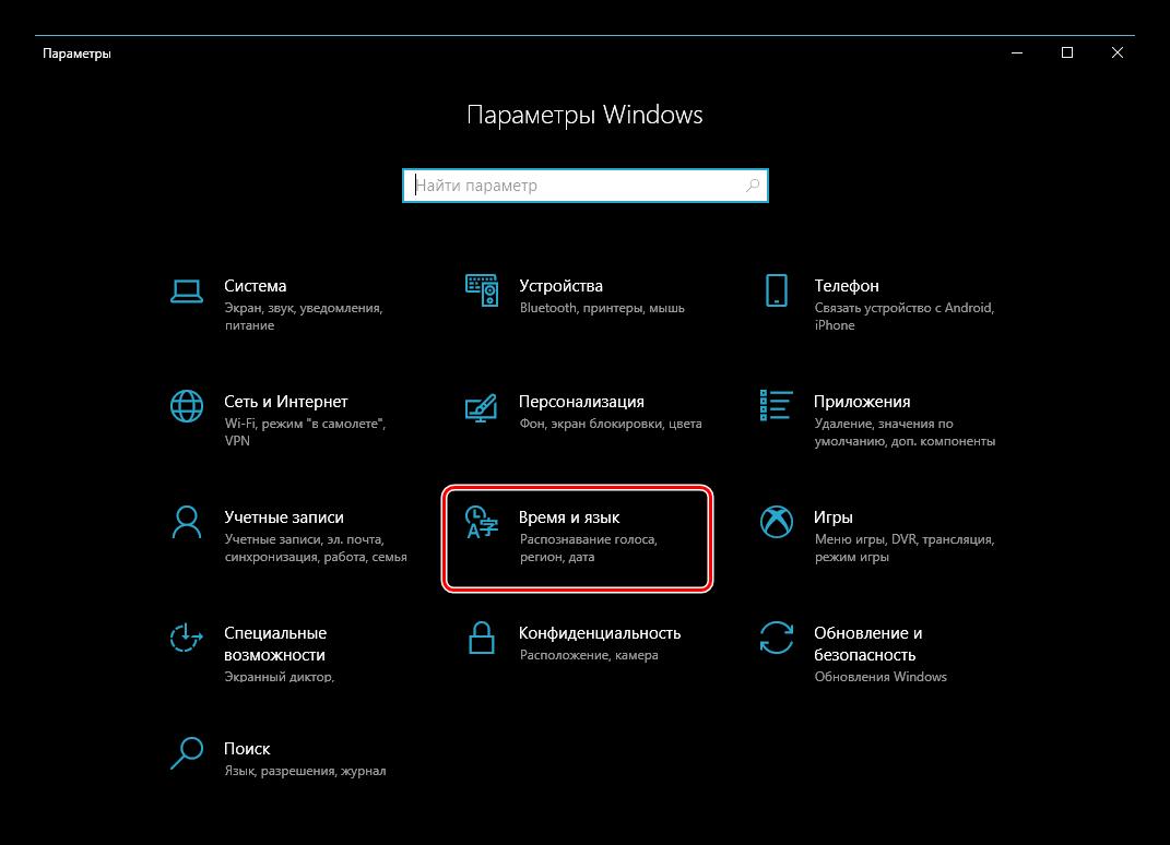 Otkryit-razdel-Vremya-i-yazyik-v-Parametrah-operatsionnoy-sistemyi-Windows-10.png