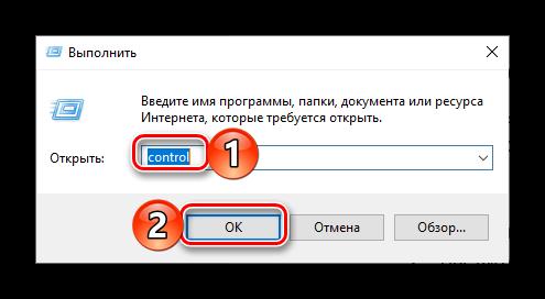 Vvod-komandyi-v-okno-Vyipolnit-dlya-vyizova-Paneli-upravleniya-v-Windows-10.png
