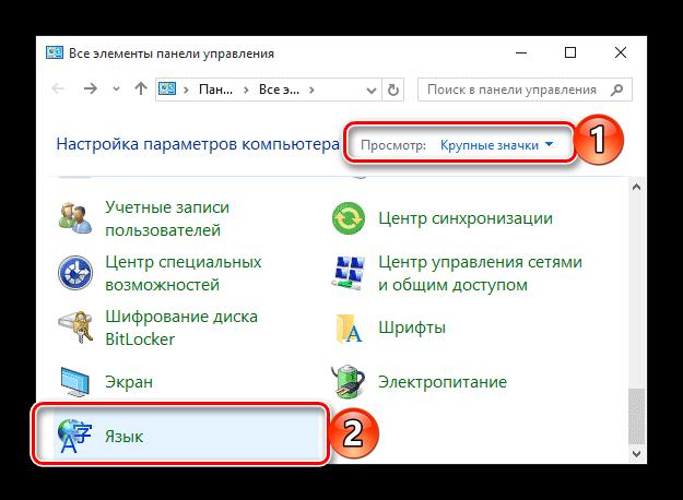 Otkryit-razdel-YAzyik-v-Paneli-upravleniya-Windows-10.png