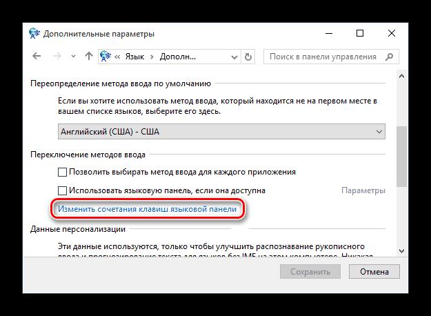 Perehod-k-izmeneniyu-sochetaniy-klavish-v-OS-Windows-10.png