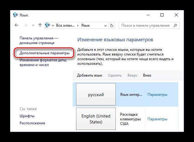 Pereyti-k-dopolnitelnyim-parametram-yazyika-v-OS-Windows-10.png