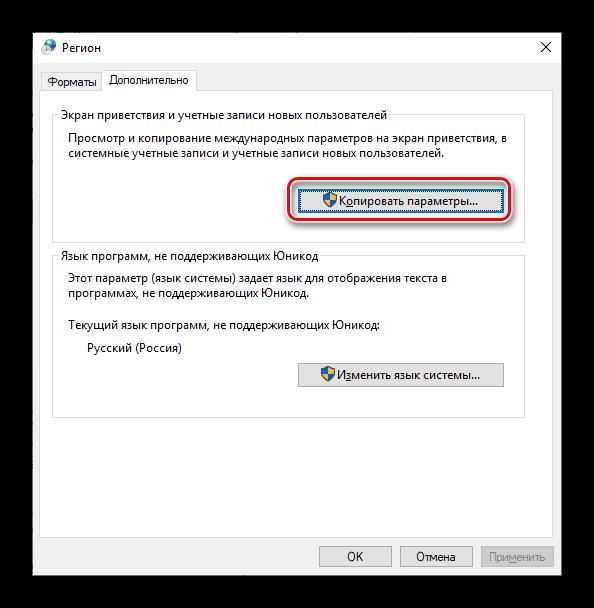 Kopirovat-parametryi-dlya-regionalnyih-standartov-na-kompyutere-s-OS-Windows-10.png