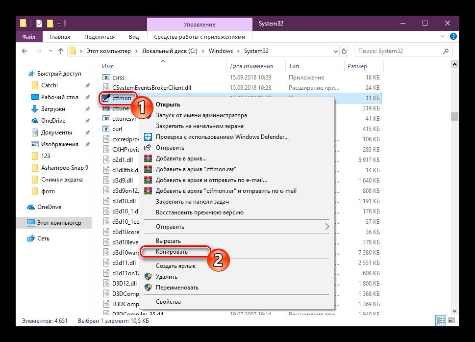 Kopirovat-fayl-yazyikovoy-paneli-Windows-10.png