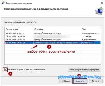 1558077165_zapusk-vosstanovleniya-sistemy-min.jpg