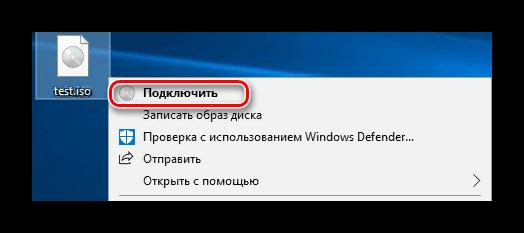 podklyuchit-iso-obraz-windows-10.png
