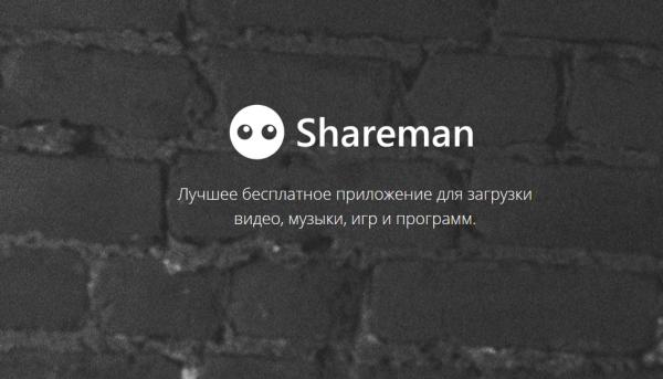 shareman-obzor-600x343.png