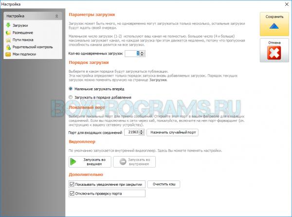 shareman-nastroyki-600x445.png