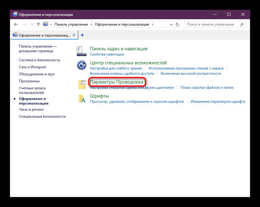 Zapusk-Parametrov-Provodnika-iz-Paneli-upravleniya-v-Windows-10.png