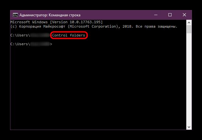 Zapusk-Parametrov-Provodnika-iz-Komandnoy-stroki-v-Windows-10.png