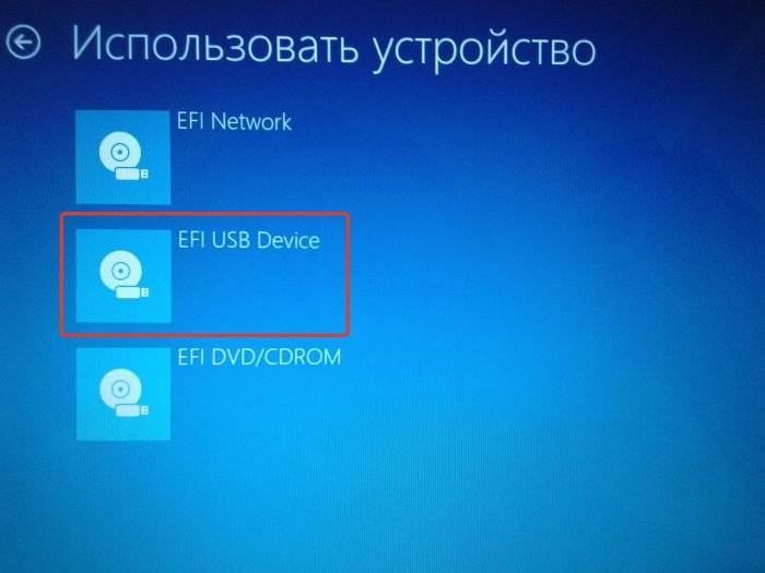 Vybiraem-punkt-EFI-USB-Device-.jpg