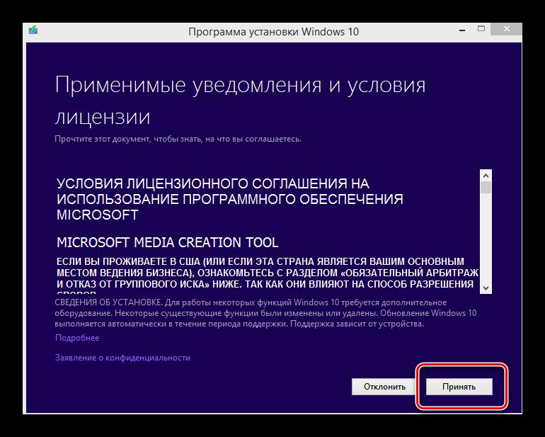 Litsenzionnoe-soglashenie-Media-Creation-Tool.png