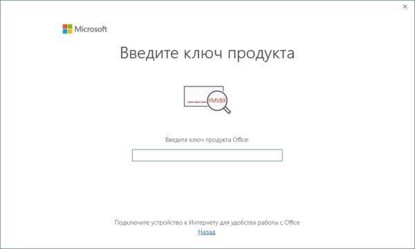 Активация-Office-365-ключом-2-600x360.jpg