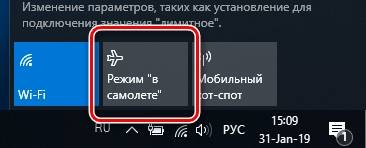 Отключение интернета на компьютере или ноутбуке с Windows 10