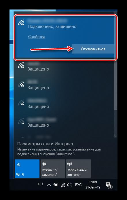 Otklyuchenie-ot-Wi-Fi-v-sistemnom-tree-dlya-otklyucheniya-interneta-na-Windows-10.png
