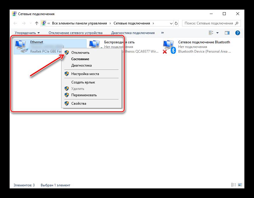Vyiklyuchene-adaptera-provodnogo-interneta-dlya-otklyucheniya-na-Windows-10.png