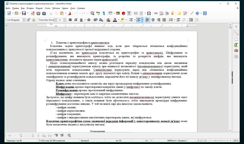 Libre Office Word фото