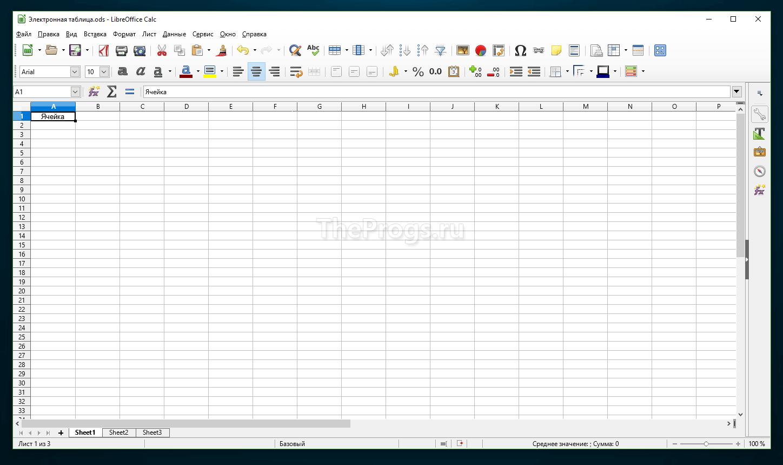 Libre Office Excel фото