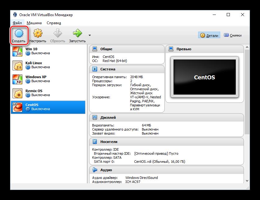 Sozdanie-virtualnoy-mashinyi-Windows-10-v-VirtualBox.png