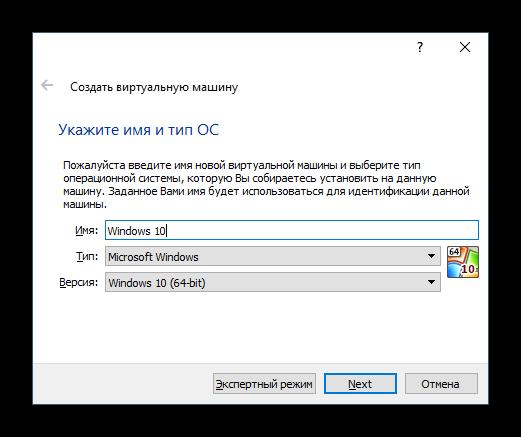 Imya-i-tip-OS-virtualnoy-mashinyi-Windows-10-v-VirtualBox.png