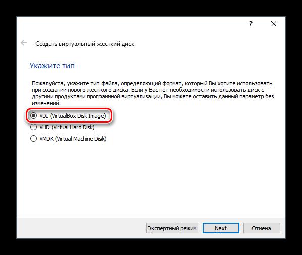 Tip-zhestkogo-diska-dlya-virtualnoy-mashinyi-Windows-10-v-VirtualBox.png
