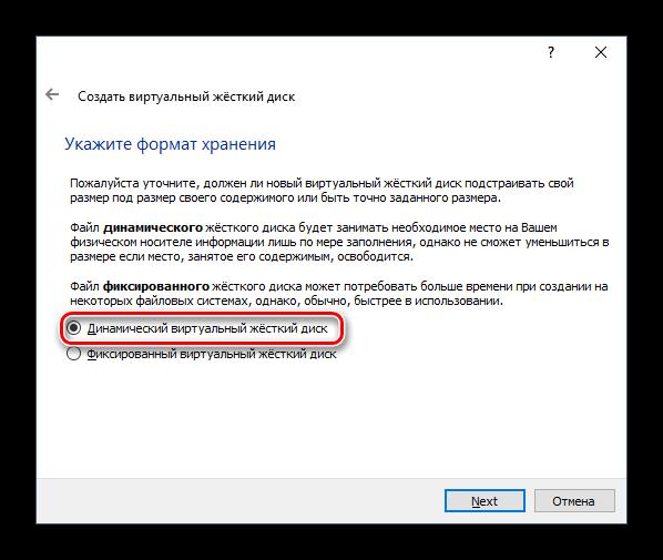 Format-hraneniya-zhestkogo-diska-dlya-virtualnoy-mashinyi-Windows-10-v-VirtualBox.png