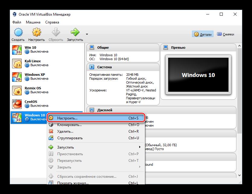 Nastroyki-virtualnoy-mashinyi-Windows-10-v-VirtualBox.png