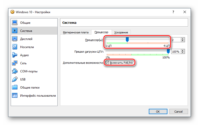 Nastroyka-protsessora-virtualnoy-mashinyi-Windows-10-v-VirtualBox.png