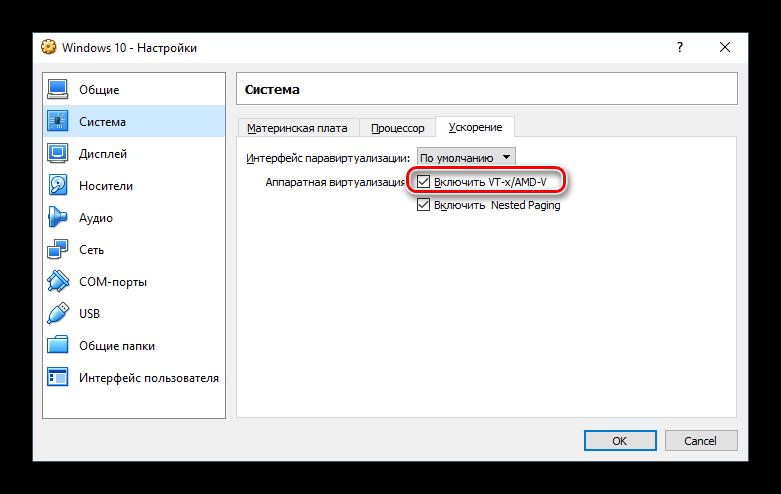 Vklyuchenie-virtualizatsii-virtualnoy-mashinyi-Windows-10-v-VirtualBox.png
