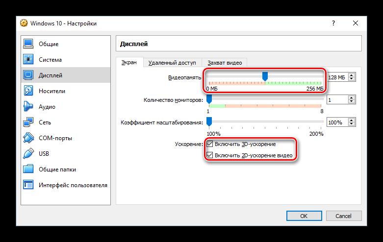 Nastroyka-displeya-virtualnoy-mashinyi-Windows-10-v-VirtualBox.png