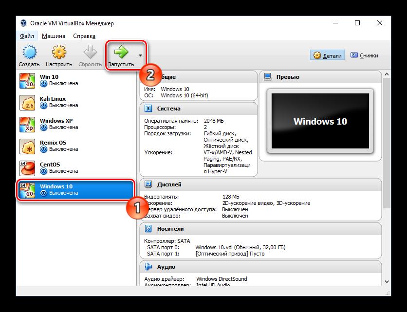 Zapusk-virtualnoy-mashinyi-Windows-10-v-VirtualBox.png