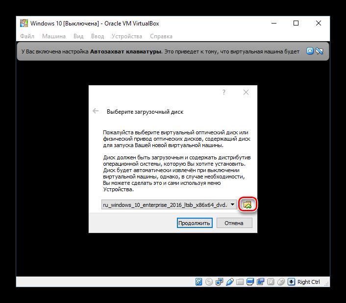 Vyibor-obraza-dlya-ustanovki-Windows-10-v-VirtualBox.png