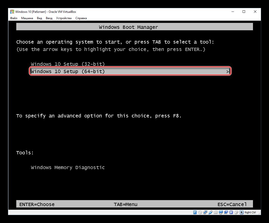 Vyibor-razryadnosti-Windows-10-v-VirtualBox.png