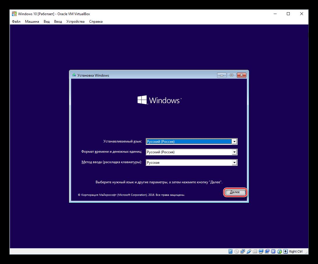 Vyibor-yazyika-ustanovshhika-Windows-10-v-VirtualBox.png