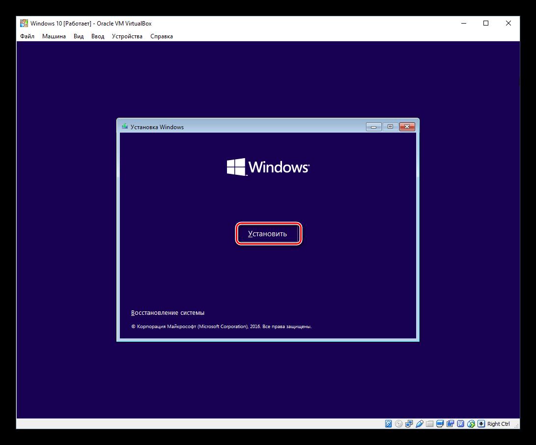 Podtverzhdenie-ustanovki-Windows-10-v-VirtualBox.png