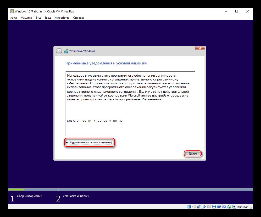 Prinyatie-usloviy-litsenzionnogo-soglasheniya-Windows-10-v-VirtualBox.png