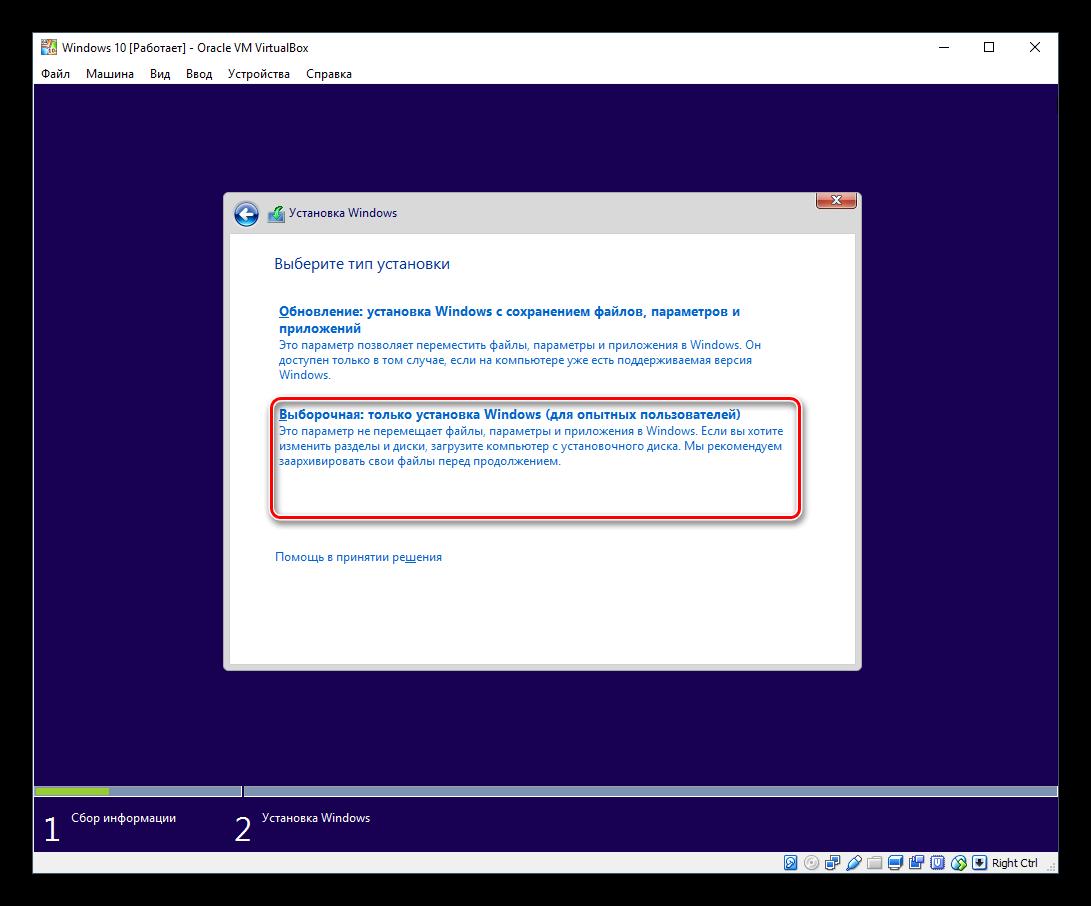 Vyibor-tipa-ustanovki-Windows-10-v-VirtualBox.png
