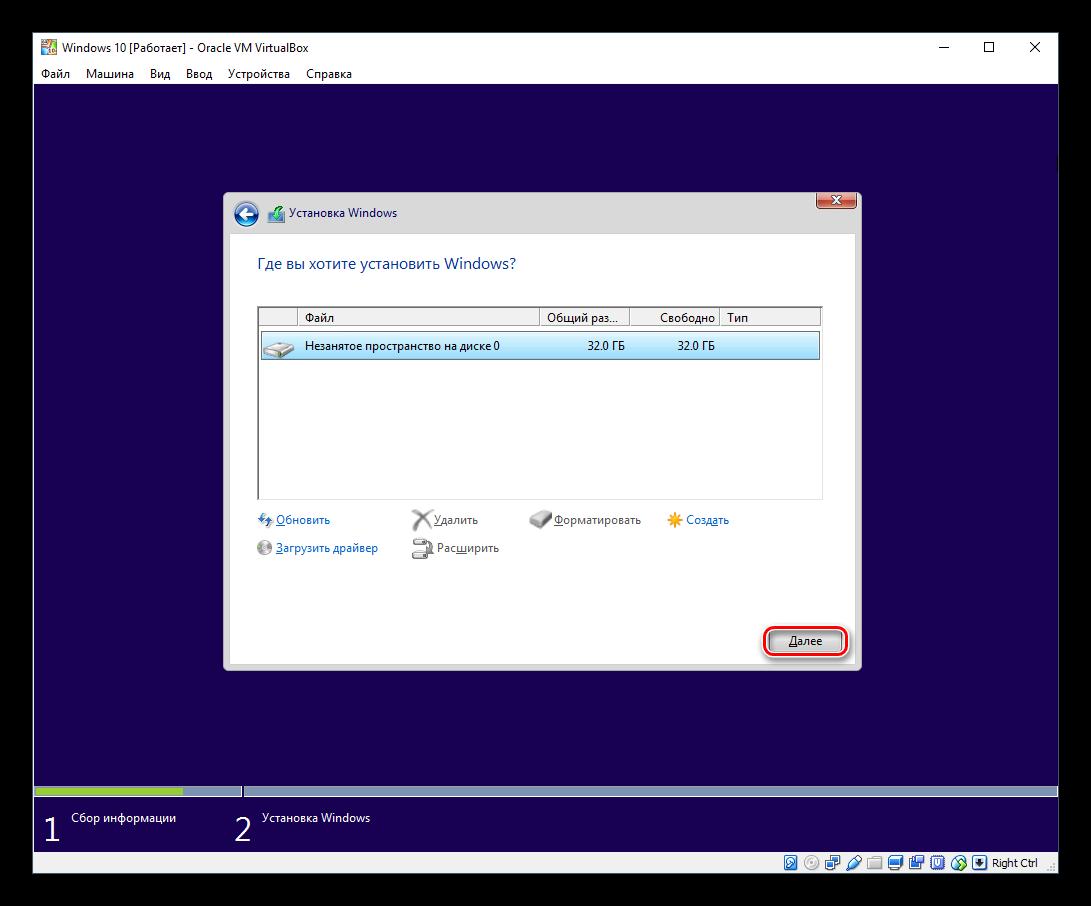 Vyibor-diska-dlya-ustanovki-Windows-10-v-VirtualBox.png