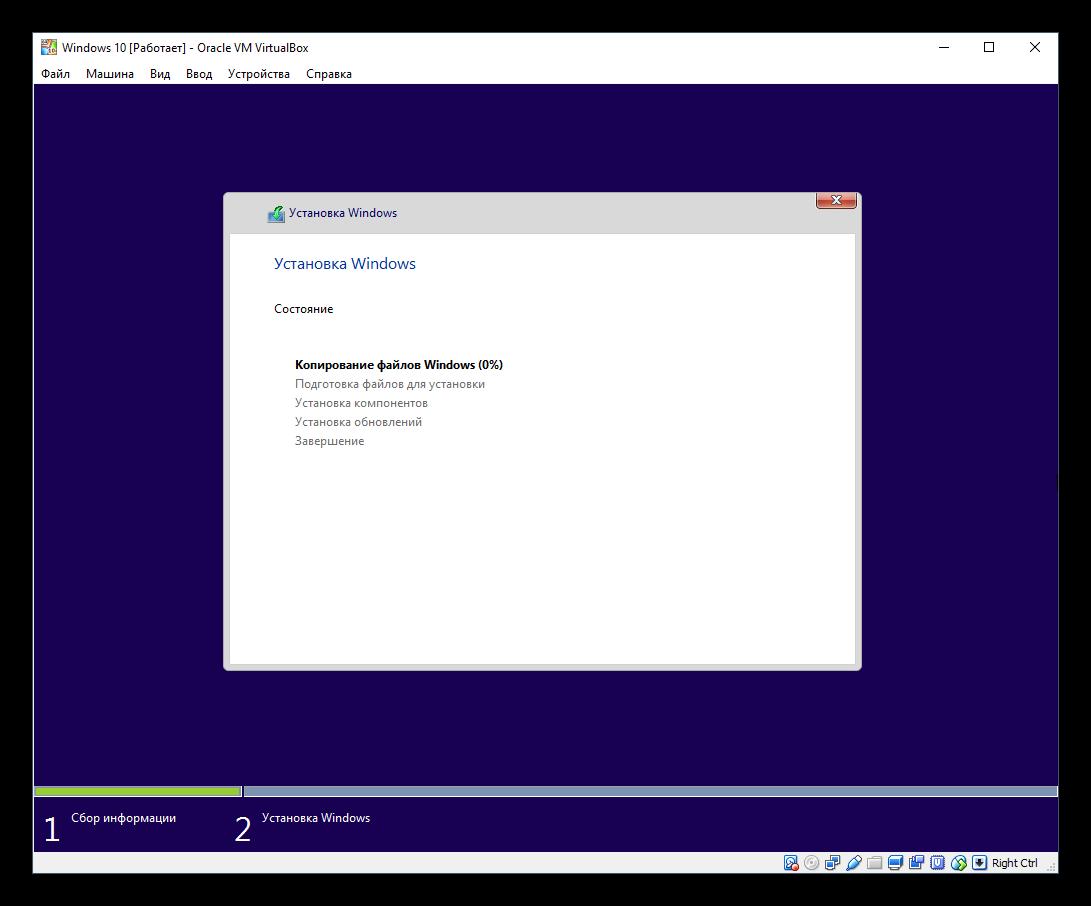 Protsess-ustanovki-Windows-10-v-VirtualBox.png