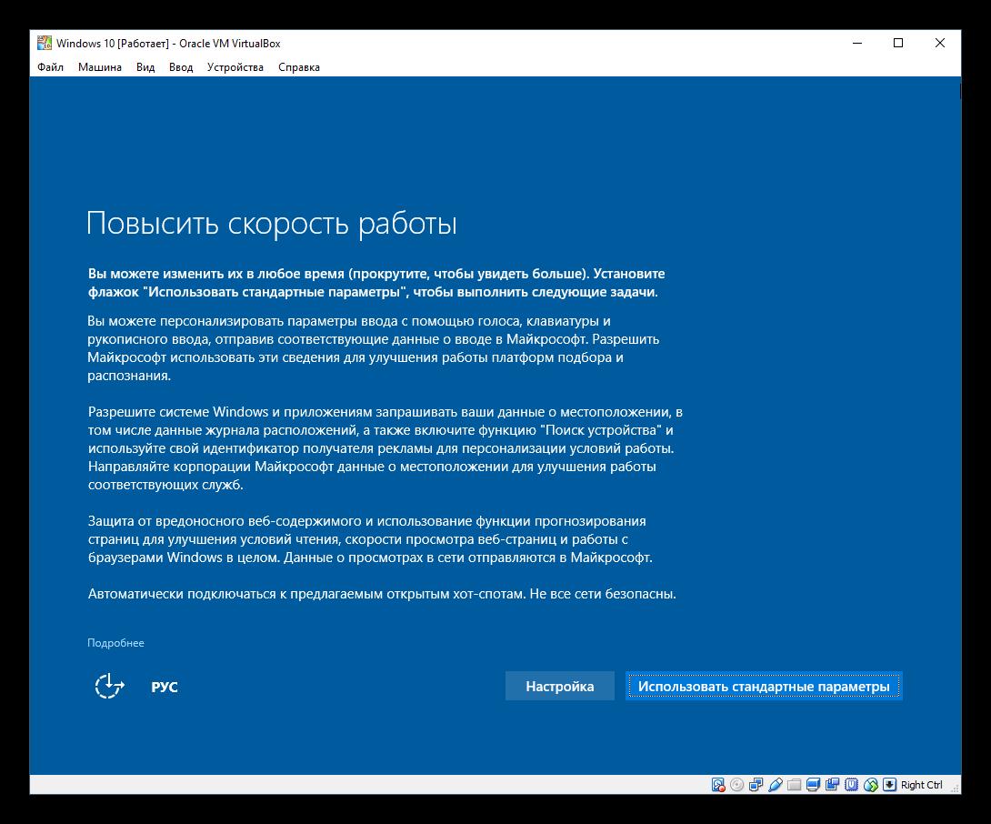 Nastroyka-parametrov-Windows-10-v-VirtualBox.png