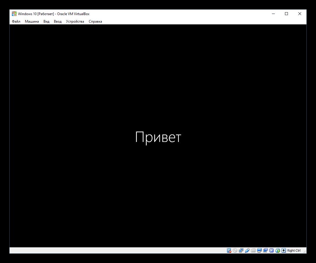 Privetstvie-Windows-10-v-VirtualBox.png