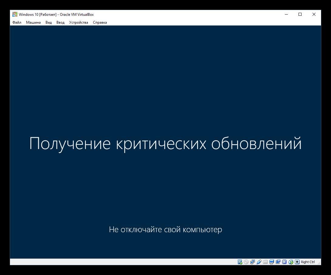 Poluchenie-kriticheskih-obnovleniy-Windows-10-v-VirtualBox.png