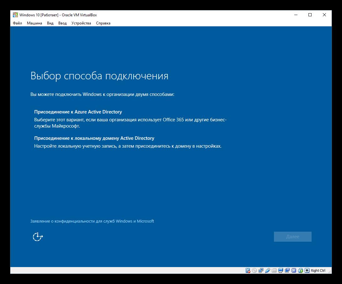 Vyibor-sposoba-podklyucheniya-Windows-10-v-VirtualBox.png