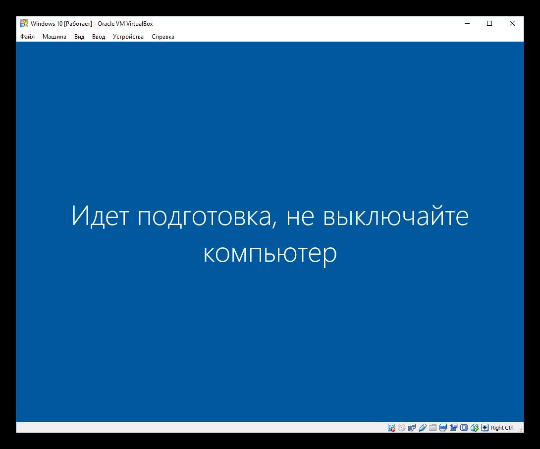 Podgotovka-k-zapusku-Windows-10-v-VirtualBox.png