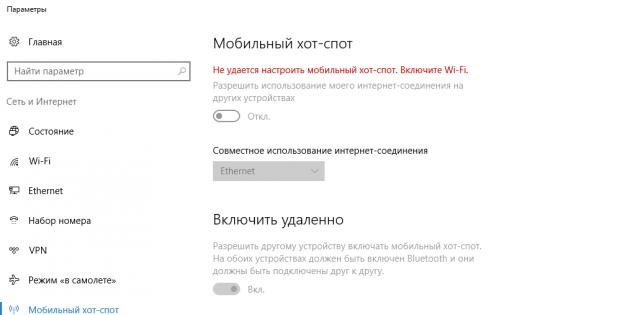 4-chto-delat-esli-hot-spot-ne-vkluchaetsya_1489047031-630x315.png