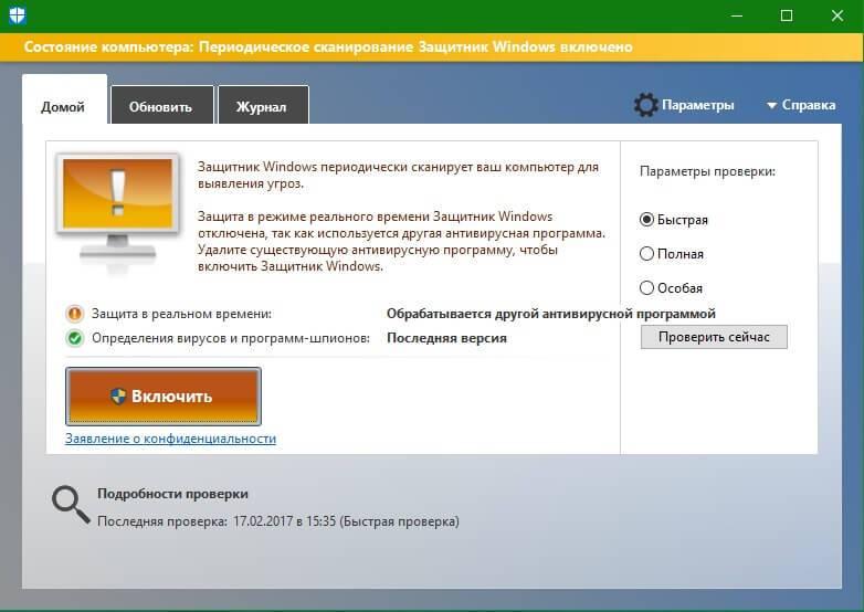 Microsoft-Security-Essentials-скачать-на-компьютер.jpg