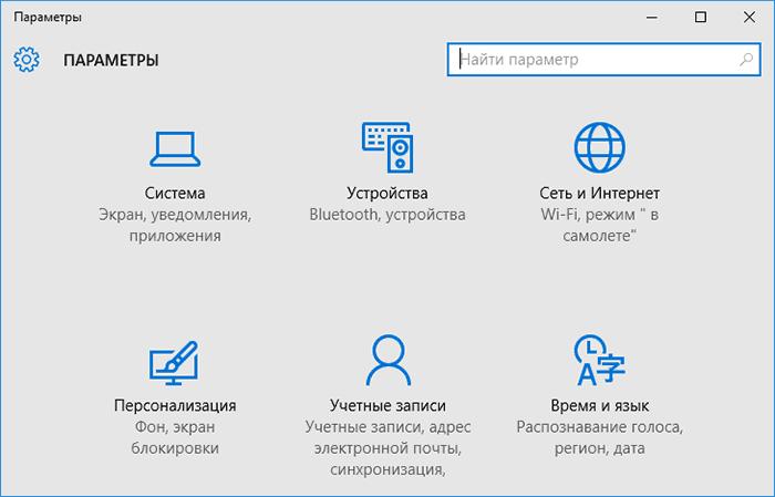 windows-10-settings-interface.png