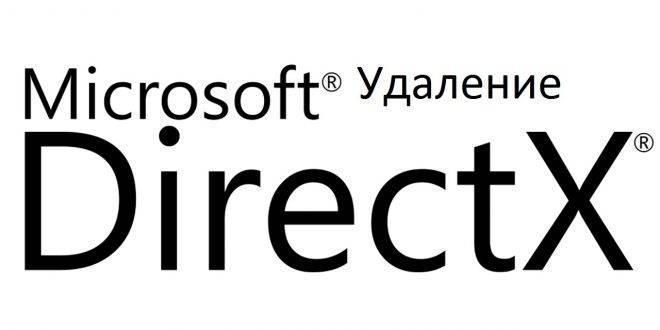 Kak-udalit-DirectX-na-Windows-10-660x330.jpg