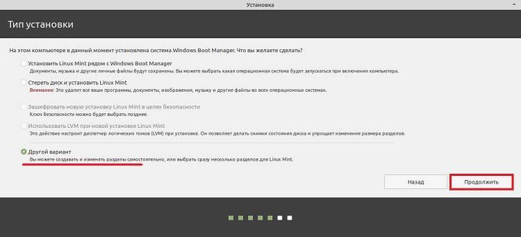 Install_Linux_Mint_next_to_Windows_10_10.jpg